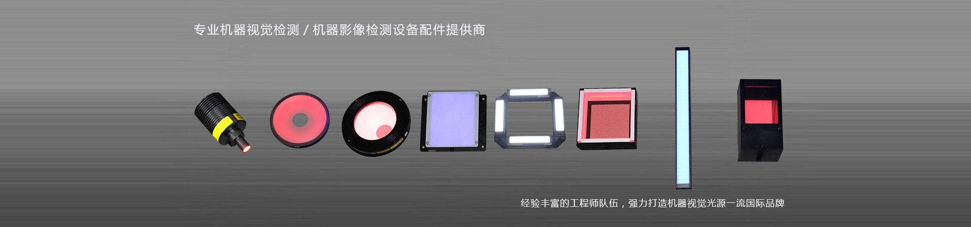 LED环形光源供应商