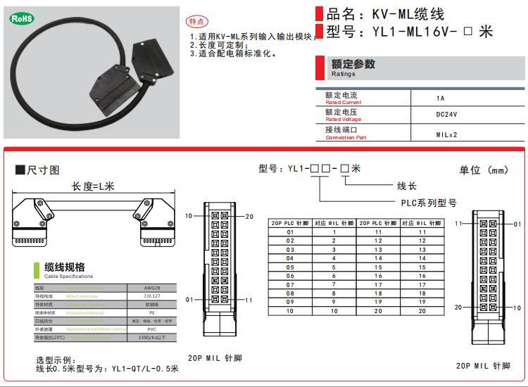 KEYENCE基恩士KV-ML缆线