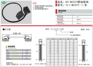 KEYENCE基恩士KV-NC32T模组缆线