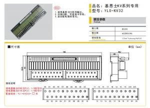 KEYENCE基恩士KV系列专用继电器