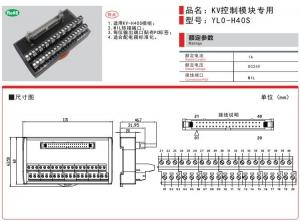 KEYENCE基恩士KV控制模块专用