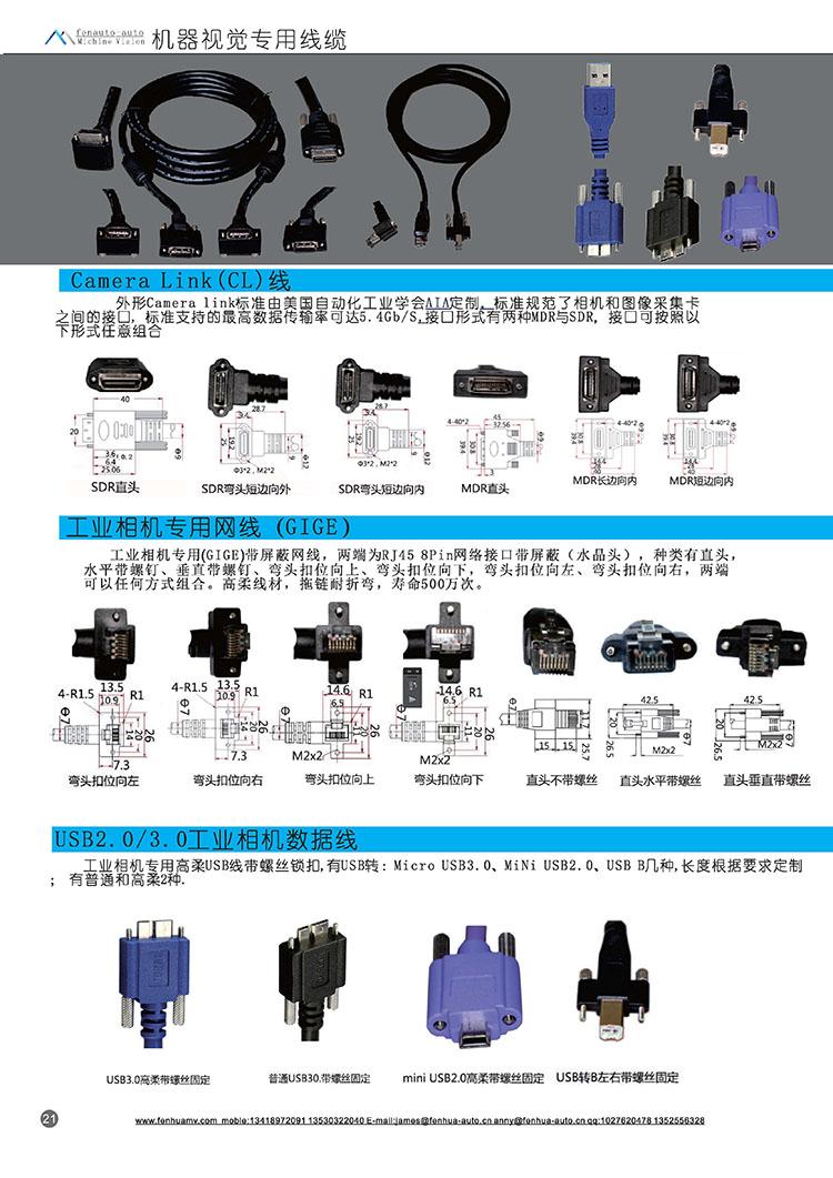 CL工业相机线