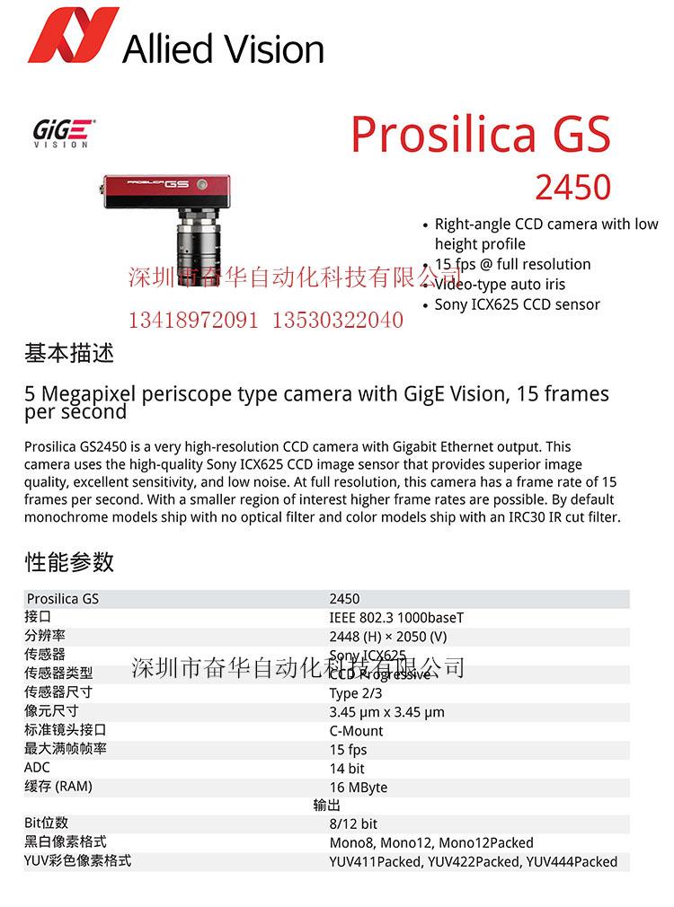 AVT GS2450