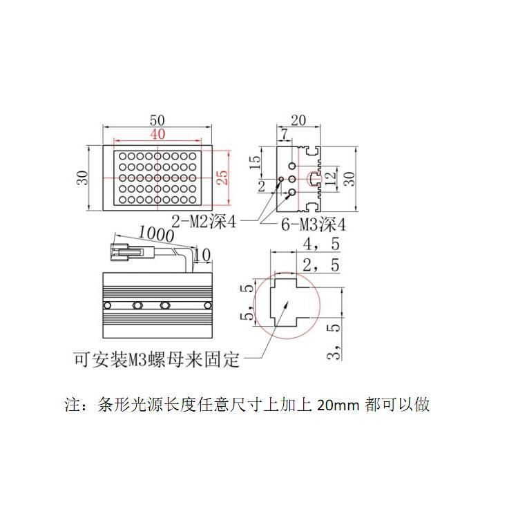 FH-BL4025条形光源尺寸